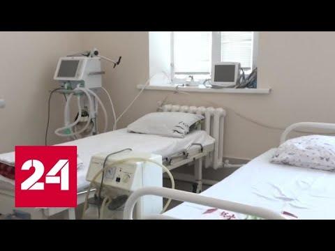 Дополнительные койки и запас продуктов: Приморье готовится к пику пандемии коронавируса - Россия 24