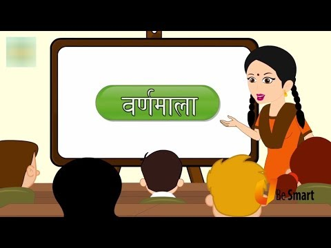 वर्णमाला Varnmala | Class 1 Hindi | NCERT/CBSE | From Kids Be Smart Eguides