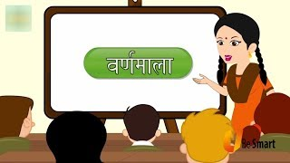 वर्णमाला varnmala class 1 hindi ncertcbse from kids be smart eguides