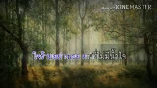 วันหนึ่งฉันเดินเข้าป่า - Max Jenmana/ คาราโอเกะ