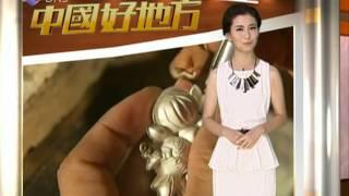 百科卫视 中国好地方-52-福安畲银