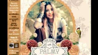 แปดโมงเช้าวันอังคาร อัลบัม Tea time with palmy[Official Audio]