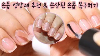 손톱 영양제, 네일 오일 추천! 잘 부러지는 손톱 단단…