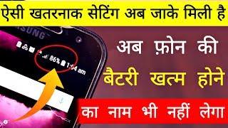 Aisi Khatarnak Setting ab Jake Mili hai,Ab Phone Ki battery khatm hone ka Naam bhi nahi legi