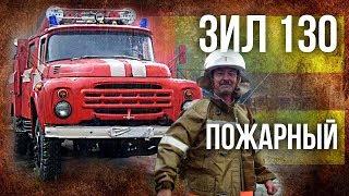 ЗИЛ 130 Пожарный  РЕТРОСПЕКТИВА!!!–  | Советский автопром | Про автомобили