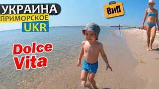 На море с детьми! База отдыха Dolce Vita, Приморское, Одесская область | Куда поехать в Украине