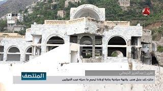 منتزه زايد بجبل صبر .. واجهة سياحية بحاجة لإعادة ترميم مادمرته حرب الحوثيين
