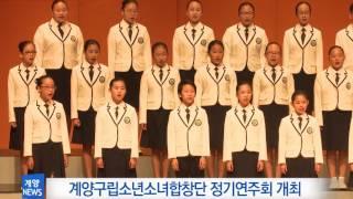 9월 1주_제2회 계양구립소년소녀합창단 정기연주회 개최 영상 썸네일