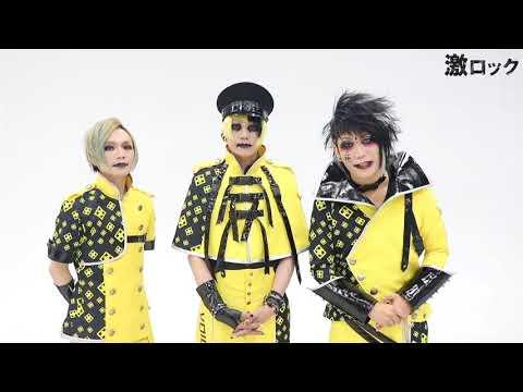 メトロノーム、ニュー・シングル『弊帚トリムルティ』リリース!―激ロック 動画メッセージ