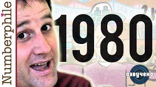 Почему 1980-й отличный год рождения, а 2184 еще лучше [Numberphile на русском]
