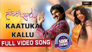 Kaatuka Kallu Full Video Song HD ll Sarocharu Movie ll Ravi Teja   Kajal Aggarwal
