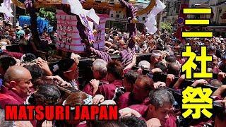 三之宮!浅草メインストリート公園町会渡御!2018年 浅草三社祭 - Asakusa Sanja Matsuri Festival