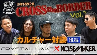 CROSS the BORDER from Red Bull Music Studios Tokyo (Crystal Lake × NOISEMAKER) 後半