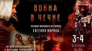 Вторая Чеченская война: события, люди и судьбы