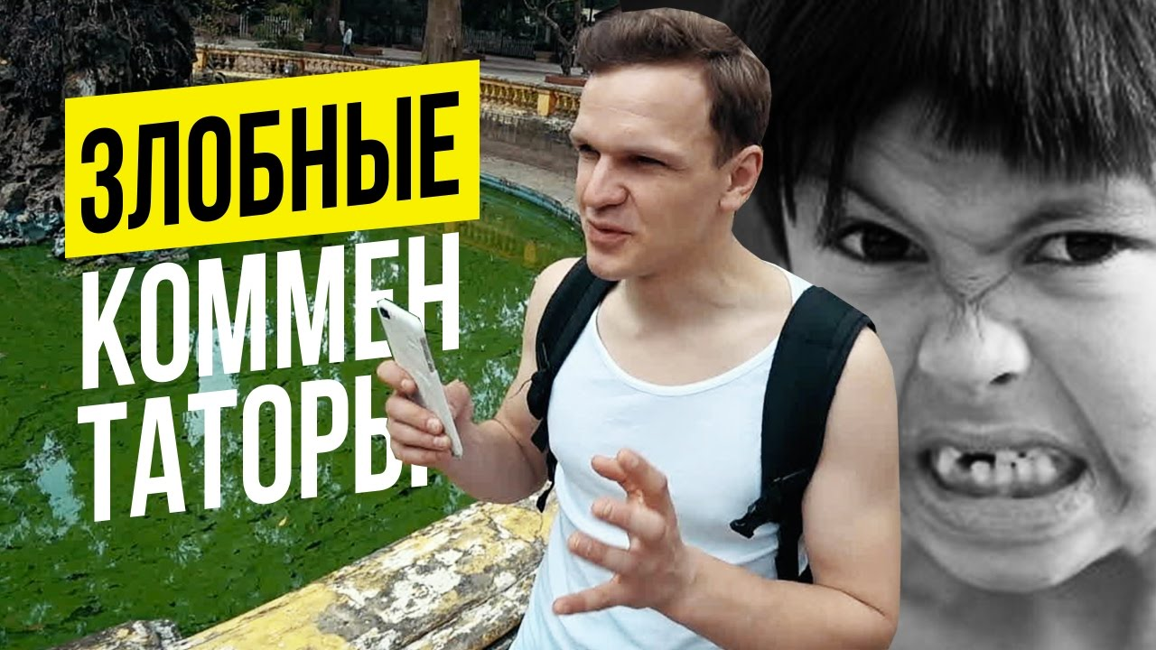 ЛАРИН ПРОТИВ - Злобные Комментаторы!