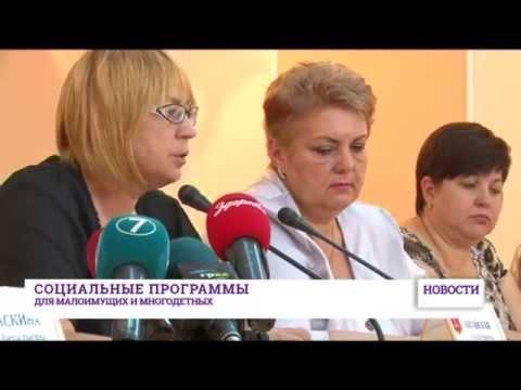 Новости Одессы. Социальные программы для малоимущих и многодетных семей