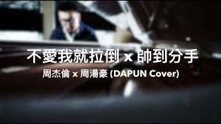 [不愛我就拉倒 x 帥到分手] Mashup - DAPUN Cover