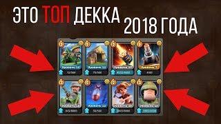 ЛУЧШАЯ КОЛОДА 2018 ГОДА! War Heroes