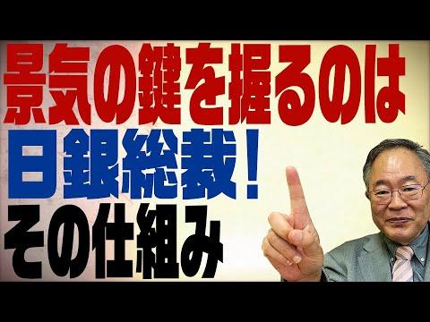 第91回 国債とインフレと日本銀行 その関係を超簡単解説!