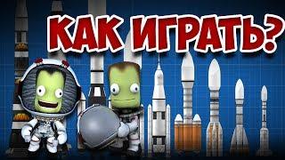 як зробити ракету в kerbal space program