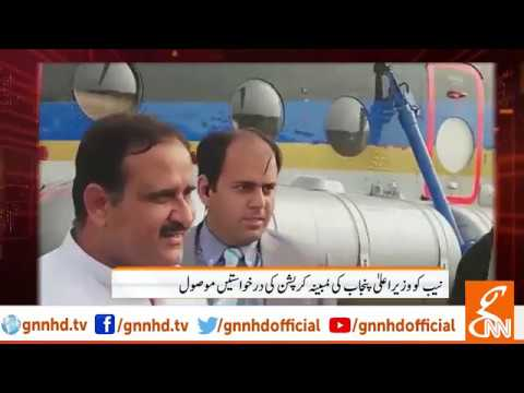 NAB moved against CM Punjab Usman Buzdar | GNN