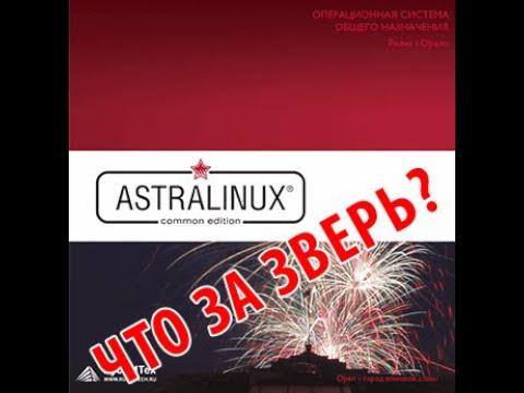 Установка операционной системы Astra Linux
