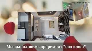 Евроремонт Домус(, 2015-09-08T18:11:22.000Z)
