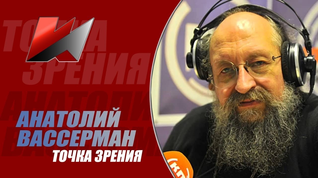 Анатолий Вассерман - Антисоветизм и русофобия - два сапога пара