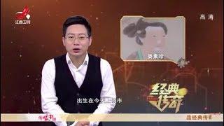 《经典传奇》中国奇女子:古代白富美娄妃 20170926【Classic legend】
