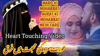 Mard Aur Aurat ki mohabbat mein Farq💕Heart Touching Urdu Quotes♥️Difference Between Men women Love❤