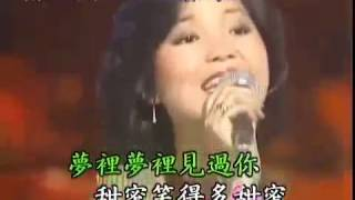 Tian Mi Mi - Teresa Teng Karaoke