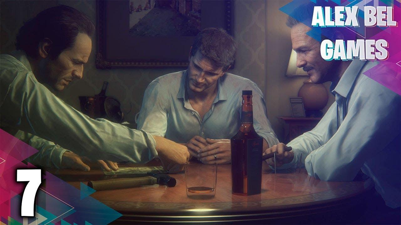 Uncharted 4: A Thief's End - Прохождение - КОМАНДА МЕЧТЫ СНОВА В ДЕЛЕ - #7
