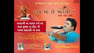 Download Haath Ma Che Morli Ne Saathe Radha Rani - Haresh Rajyaguru MP3 song and Music Video