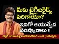 Do you have HIgh Triglycerides? Know about Ayurvedic Remedies in Telugu | ట్రైగ్లిజరైడ్స్ పెరిగాయా?
