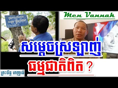 Men Vannak: Does Samdech Really Care and Love Khmer Nature | Khmer News Today | Cambodia News Today