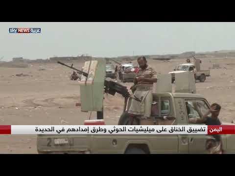 اليمن ..تضييق الخناق على ميليشيات الحوثي في الحديدة  - نشر قبل 3 ساعة
