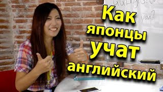 Как японцы учат английский. Маленькая Япония на Филиппинах