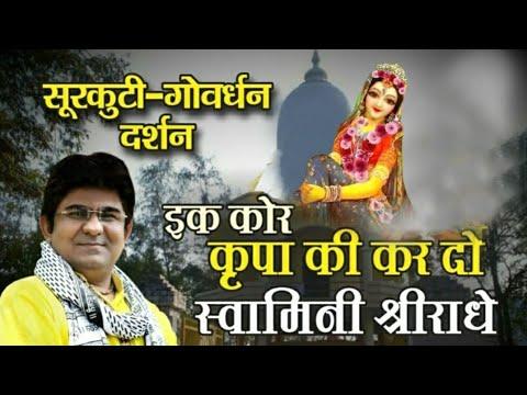 Singer:-JSR Madhukar Ji Bhajan:-EK KOR KRIPA KI KAR DO LADLI SHRI RADHE VENUE:-SURKUTI PARASAULI