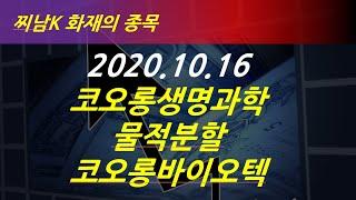 코오롱생명과학 물적분할 코오롱바이오텍 2020.10.1…