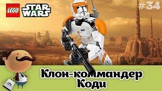 Обзор LEGO Star Wars 75108 Клон-коммандер Коди (Clone Commander Cody)