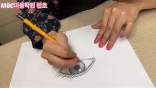 [MBC미용학원 천호]뷰티 일러스트 맛보기~! 같이 눈…