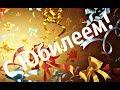 Видеопоздравление с днем рождения Видеофильм с юбилеем Слайд шоу mp3