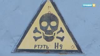 Куда в Гродно сдать разбитый градусник и как работает цех по утилизации ртути?