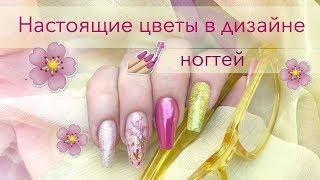 Аквариумный дизайн ногтей с цветами | Мастер-класс  для начинающих