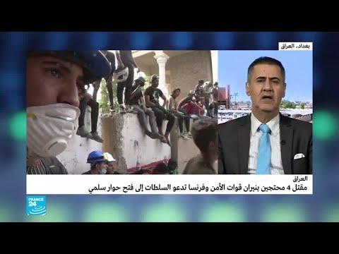 العراق: سقوط المزيد من القتلى في صفوف المتظاهرين  - 14:55-2019 / 11 / 7
