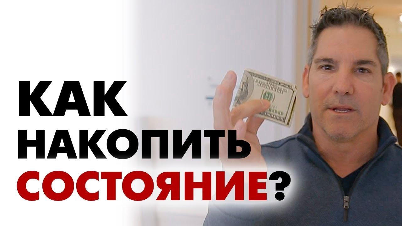Как накопить деньги?   Совет от Гранта Кардона