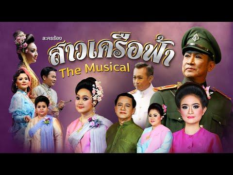 ละครร้อง สาวเครือฟ้า The Musical นำแสดงโดยจุลชาติ อรัญยะนาค,ฤดีชนก คชเสนี และศิลปินกรมศิลปากร