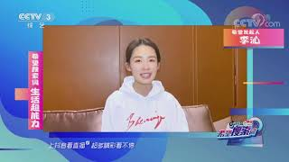 [希望搜索词]李沁掌握新的生活小技能 古诗词翻译网络语言神奇又有趣| CCTV综艺