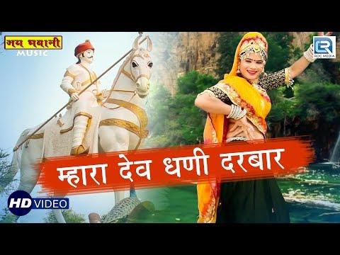 Mhara Dev Dhani Darbar - देव धणी का नया भजन | Mangal Singh की आवाज में | New Rajasthani DJ Song
