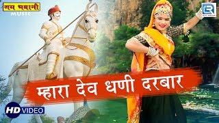 Mhara Dev Dhani Darbar देव धणी का नया भजन | Mangal Singh की आवाज में | New Rajasthani DJ Song